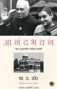Anandbhavan