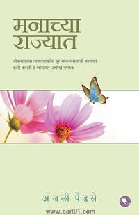 Manachya Rajyat
