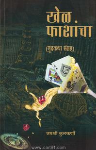 Khel Fashancha