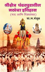 Shree Kshetra Pandharpuratil Mathancha Itihas