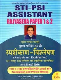 STI-PSI ASSISTANT Rajyaseva Paper 1 & 2