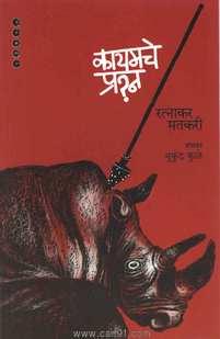 Kayamche Prashn