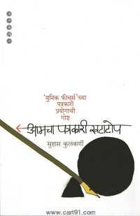 Amcha Patrakari khatatop