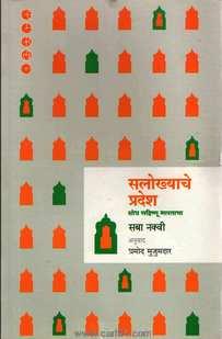 Salokhyache pradesh