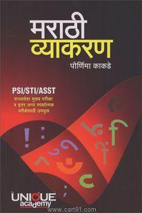 Marathi Grammar(PSI/STI)