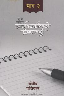 Tarun Va Hotkaru Karyakartyansathi Tipanvahi 2
