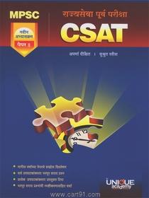 MPSC Rajyaseva Purv Pariksha CSAT
