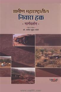 Grameen Maharashtratil Niwara Hakk