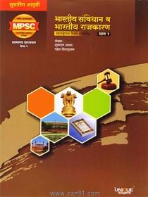 Bhartiya Sanvidhan Va Bhartiya Rajkaran- Bhag 1
