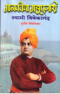 Manavatecha Mahapujari