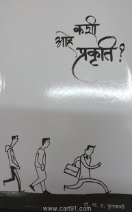 Kashi Aahe Prakruti?