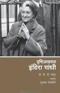 Drushtiaadchya Indira Gandhi