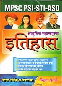आधुनिक महाराष्ट्राचा इतिहास