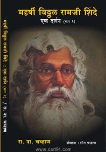 महर्षी विठ्ठल रामजी शिंदे एक दर्शन (भाग १)