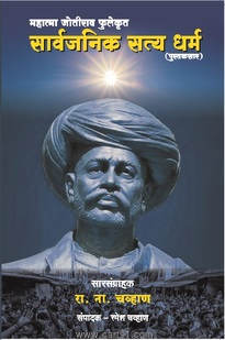 Mahatma Jotirav Fulekrut Sarvajanik Satya Dharma
