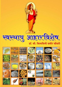 Swasthayu Aaharvishesh