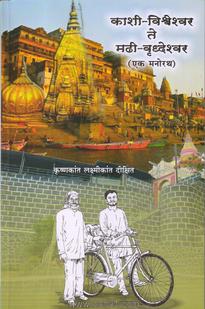 Kashi Vishveshwar Te Madhi Vruddheshwar