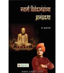 Swami Vivekanandanchya Aanandkatha