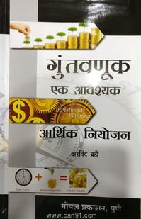 Guntavanuk : Ek Aavashyak Aarthik Niyojan