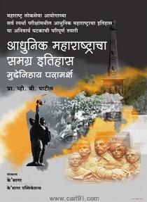 आधुनिक महाराष्ट्राचा समग्र इतिहास