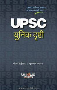 UPSC Unique Drushti