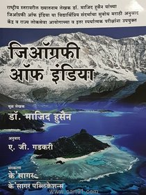 Geography of India (Marathi)