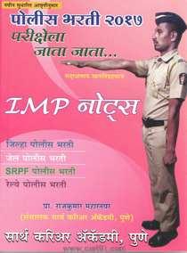 Police Bharti 2017 Parikshela Jata Jata