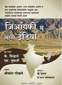 Geography through maps India (Marathi)