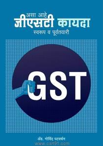 Asa Aahe GST Kayada - Swarup Va Purvatayari