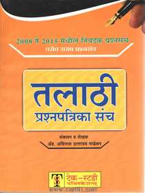 Talathi Prashnapatrika Sanch