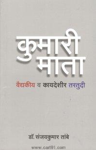 Kumari Mata - Vaidyakiya va Kaydeshir Tartudi
