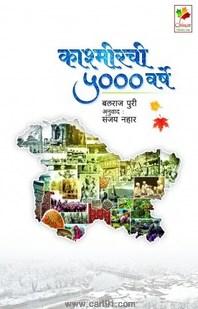 Kashmirchi 5000 Varshe