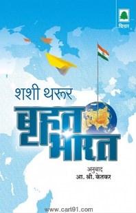 Bruhat Bharat