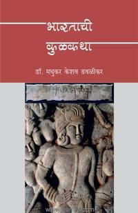 Bhartachi Kulkatha