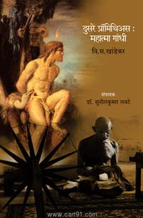 Dusare Promithiyas Mahatma Gandhi