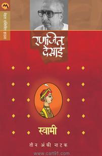 Swami (Natak)