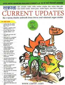 Sakal Current Updates 2017 Vol 1