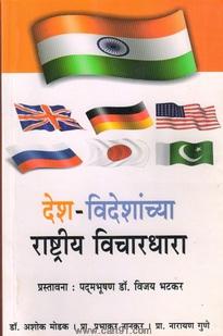 Desh - Videshanchya Rashtriya Vichardhara