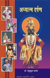 Adhyatma Darpan