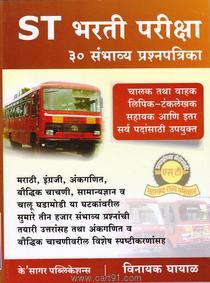 ST Bharti Pariksha 30 Sambhavya Prashan Patrika