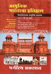 आधुनिक भारताचा इतिहास विश्लेषणात्मक वस्तुनिष्ठ प्रश्नसंच
