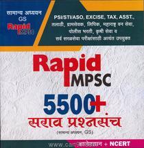 रापिड MPSC 5500+सराव प्रश्नसंच