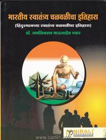 भारतीय स्वातंत्र्य चळवळीचा इतिहास