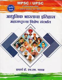 आधुनिक भारताचा इतिहास
