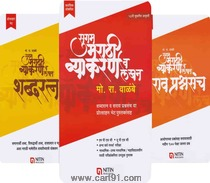 Sugam Marathi Vyakaran Va Lekhan ( Set of 3 Books )