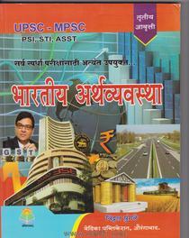 Upsc Mpsc भारतीय अर्थव्यवस्था