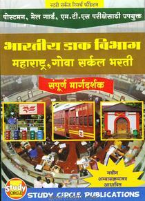 Bhartiya Dak Vibhag