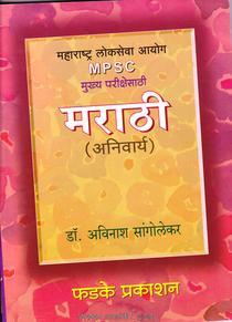 MPSC Mukhya parikshesathi Marathi Anivarya