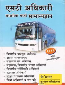 ST Adhikari Saralseva Bharati Samanyadnyan