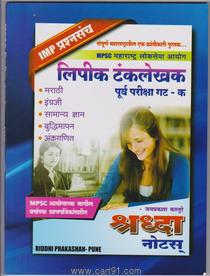 MPSC महाराष्ट्र लोकसेवा आयोग लिपीक टंकलेखक